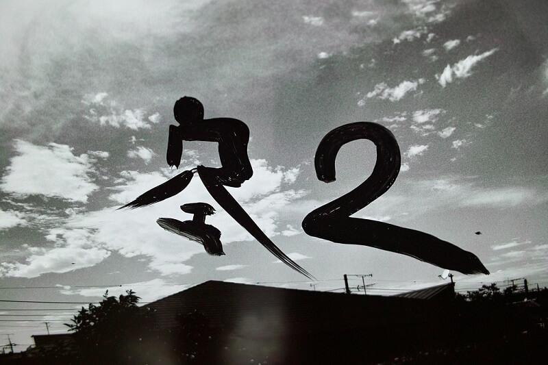 Araki, paesaggio giapponese