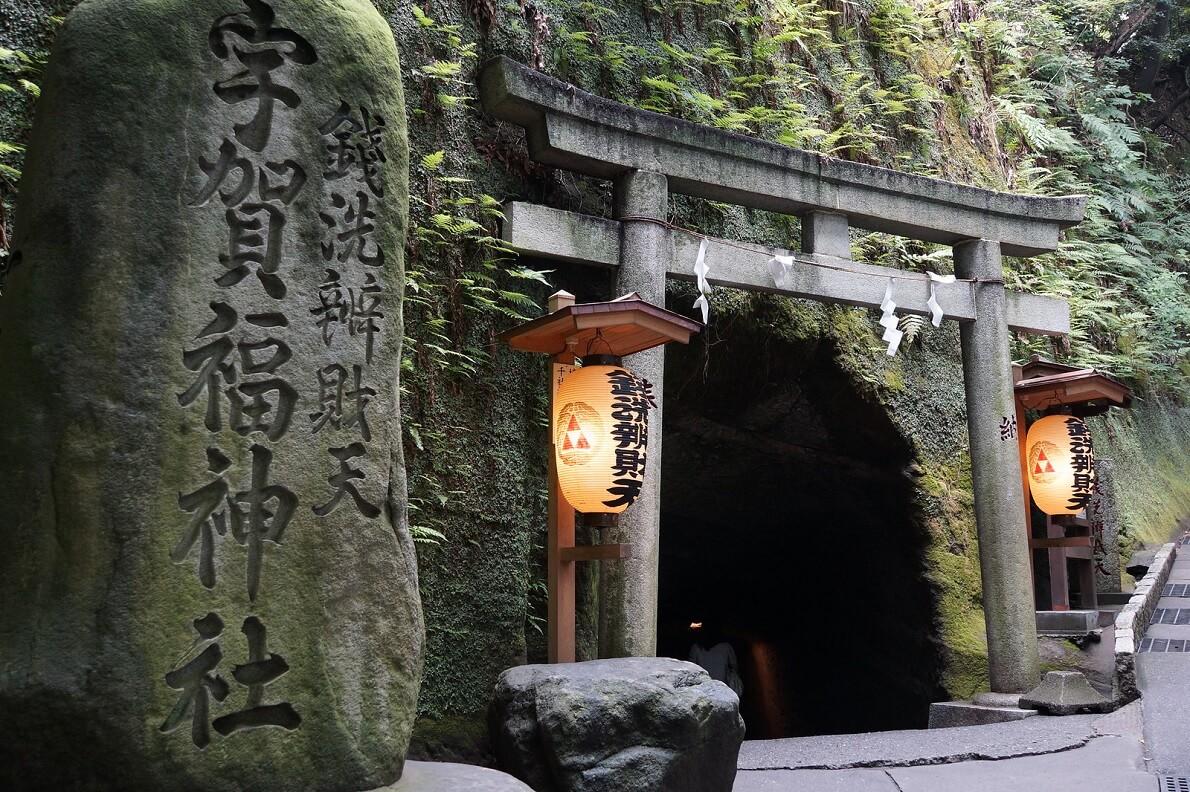 Ingresso del santuario Zeniarai Benzaiten Ugafuku di Kamakura